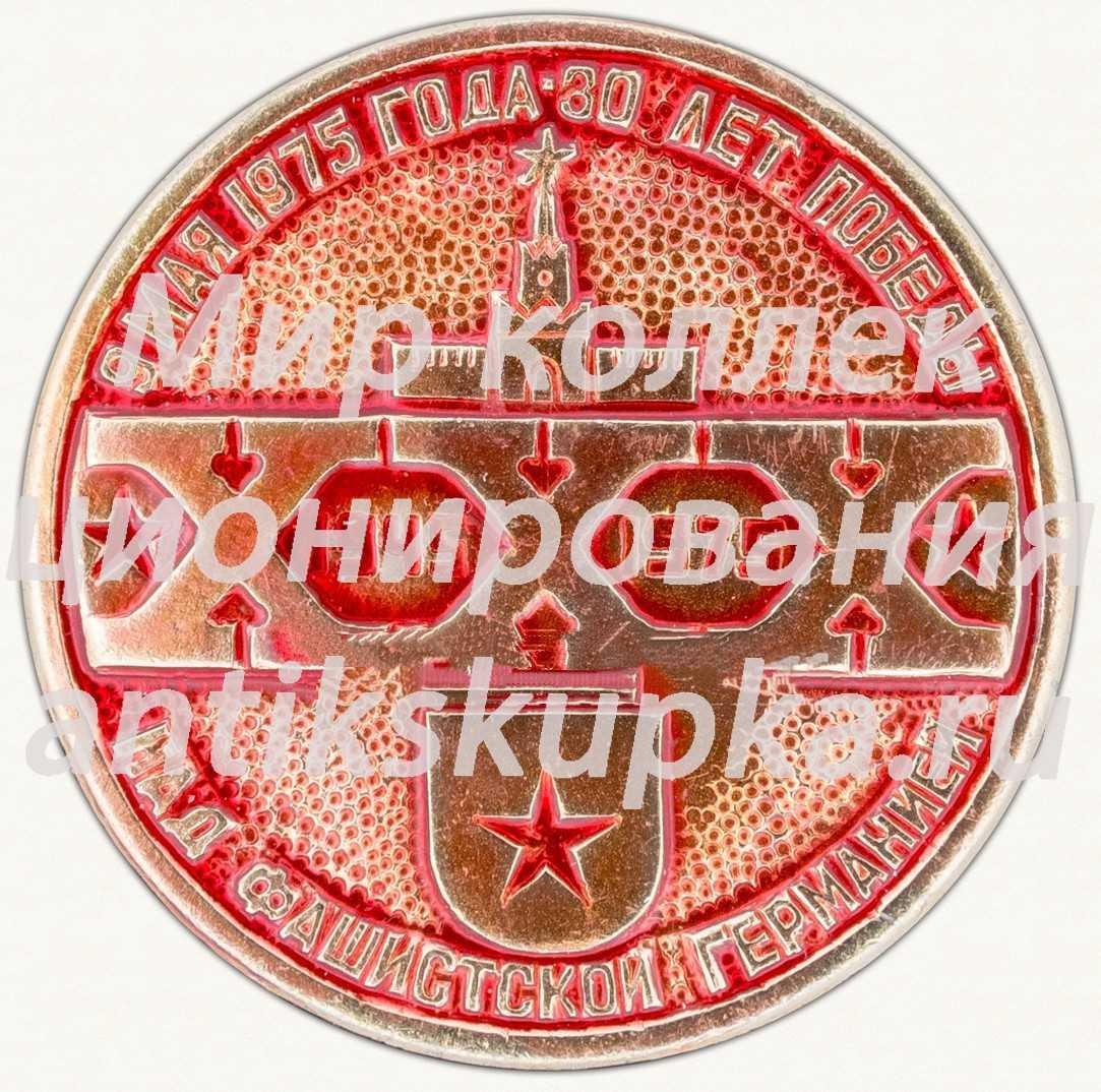 Знак «9 мая 1975 года. 30 лет победы над фашисткой германией»