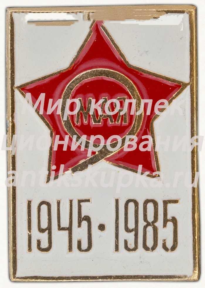 Знак «9 мая. 1945-1985. 40 лет Победы»