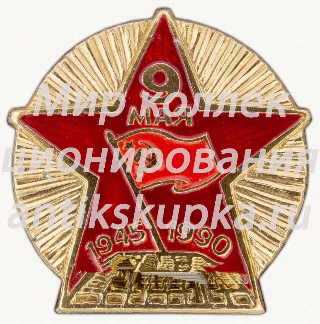 Знак «9 мая. 1945-1990. 45 лет Победы»