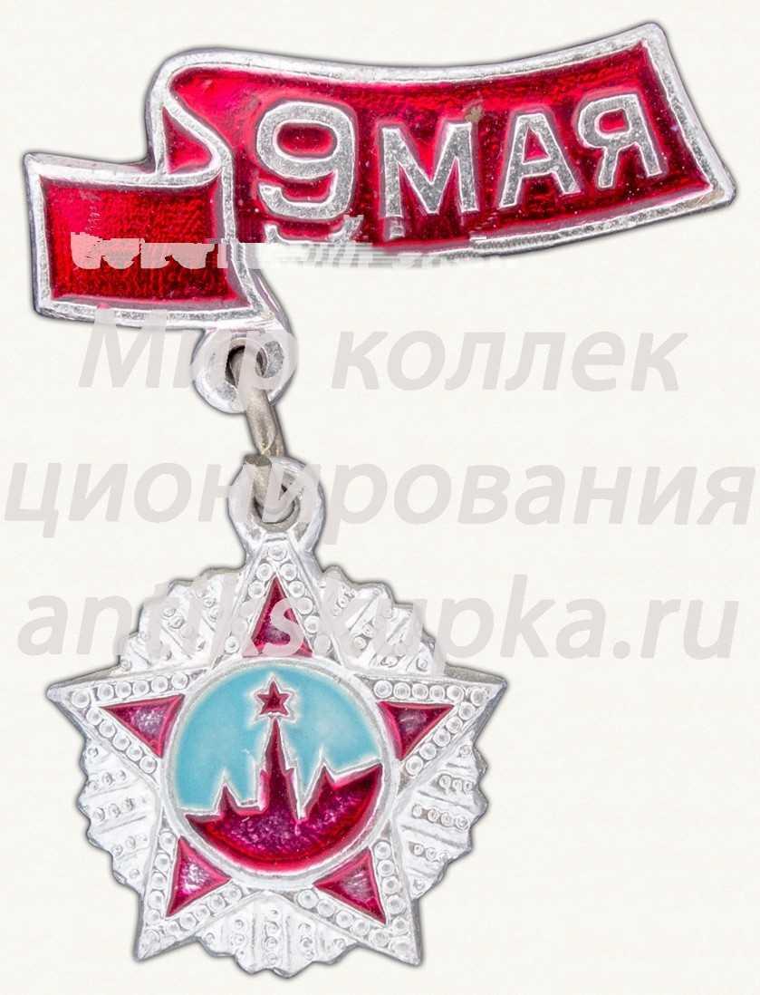 Знак «9 мая. Орден Победы»