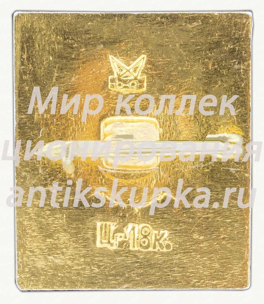 Знак «9 мая. Орден Победы. День Победы!»