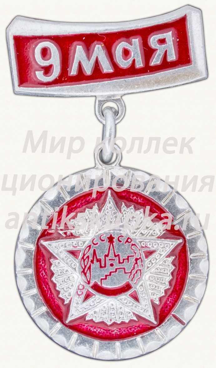 Знак «9 мая. Орден Победы. СССР»