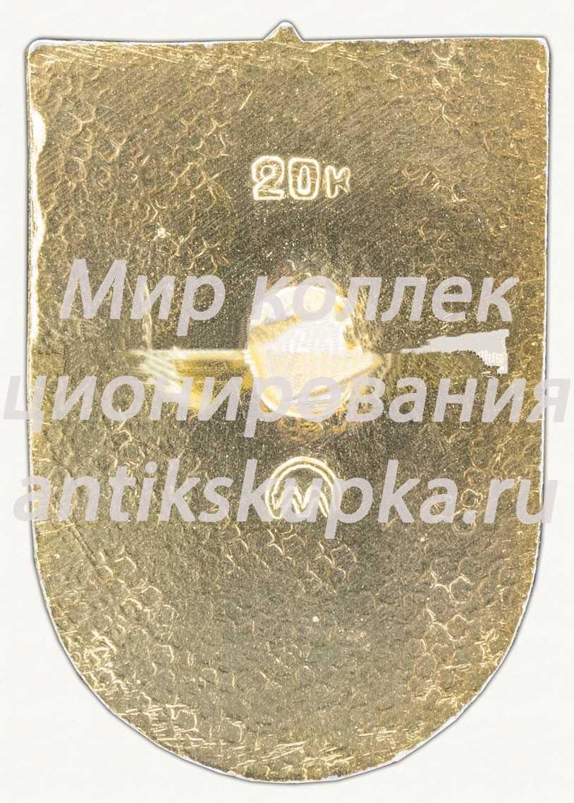 Знак «9 мая. Орден Победы. СССР. Тип 2»