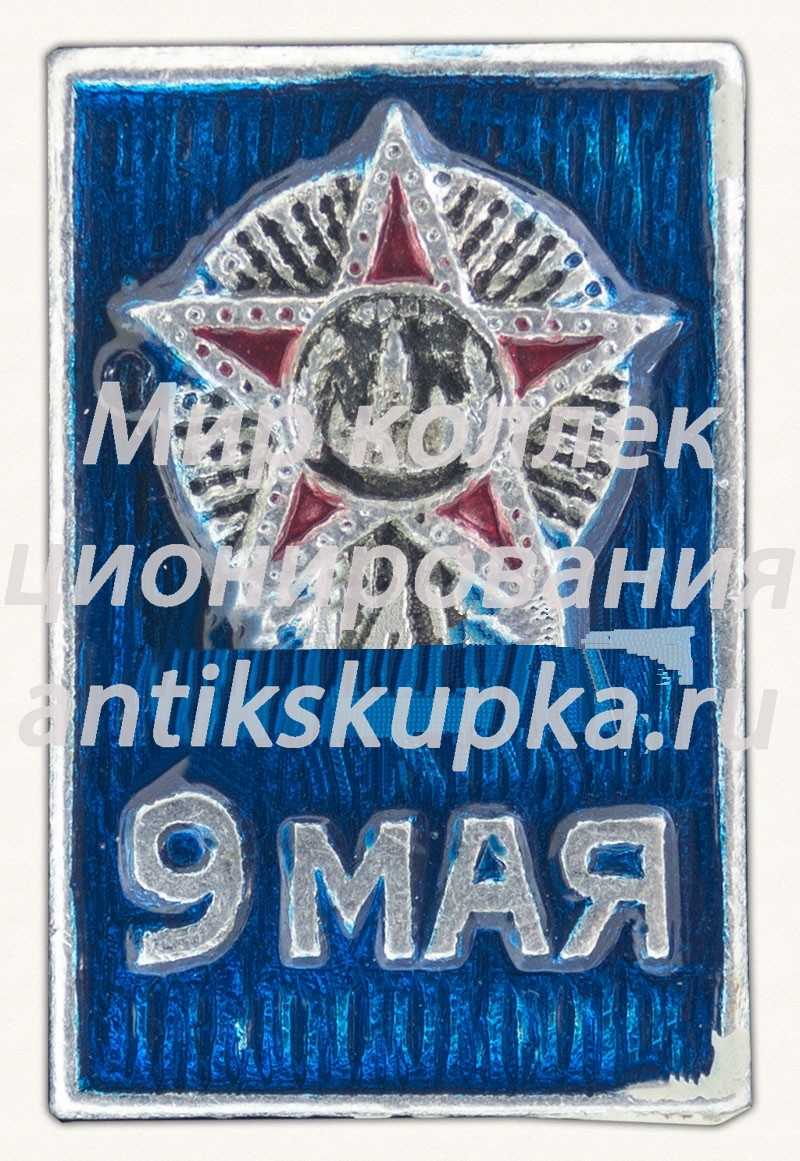 Знак «9 мая. Орден Победы. СССР. Тип 3»