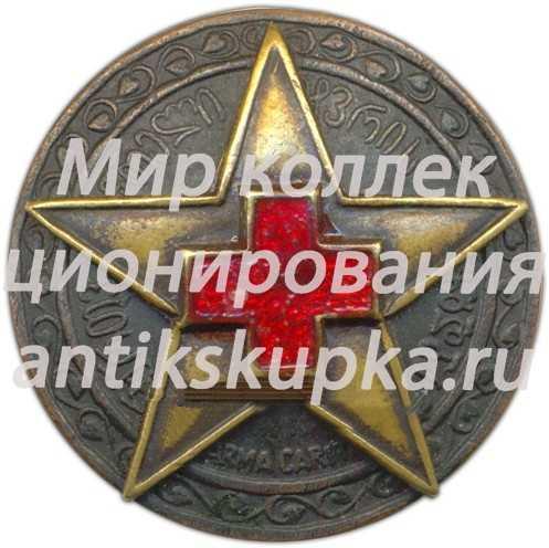Знак «Активисту общества красного креста Грузинской ССР»