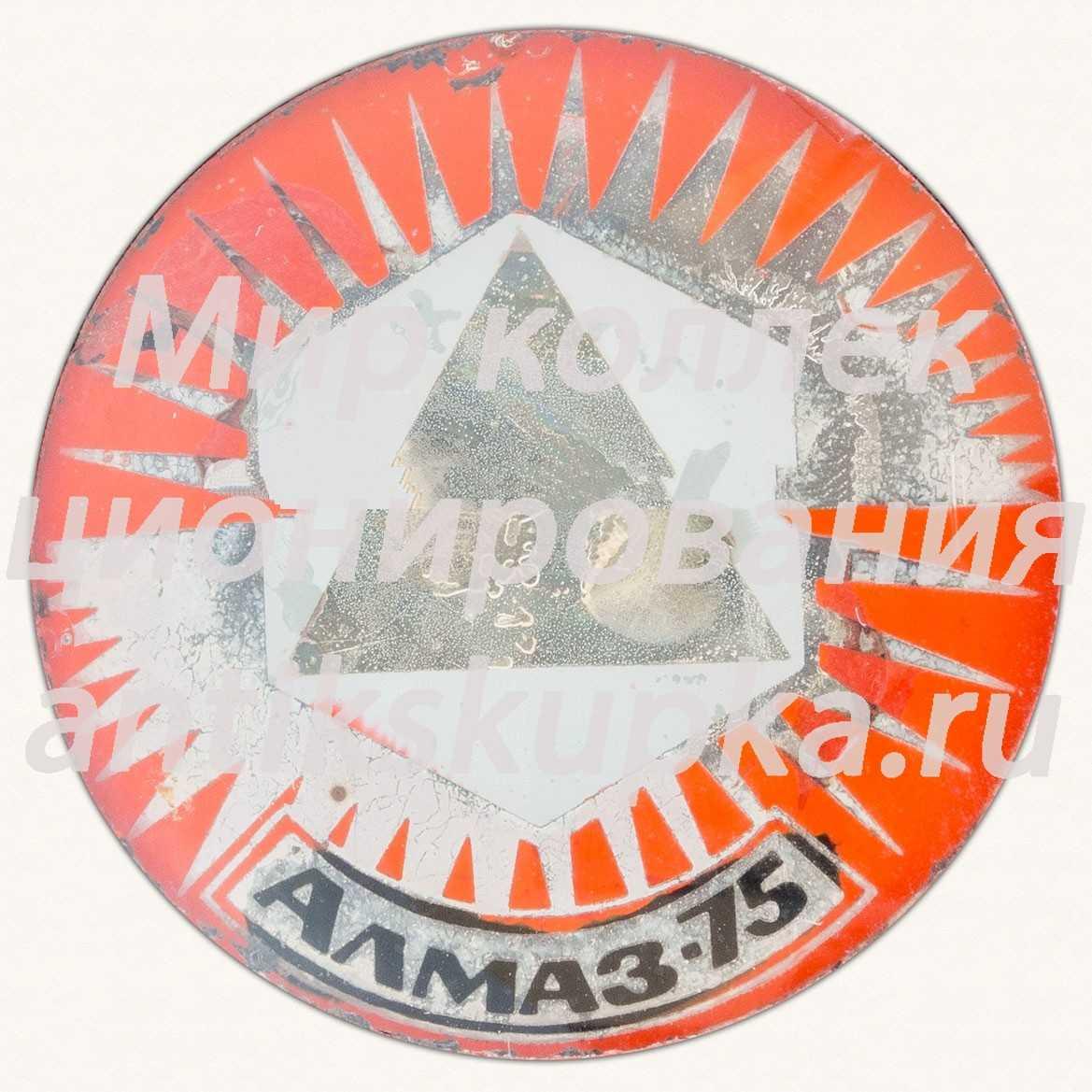Знак «Алмаз-1975. Выставка»