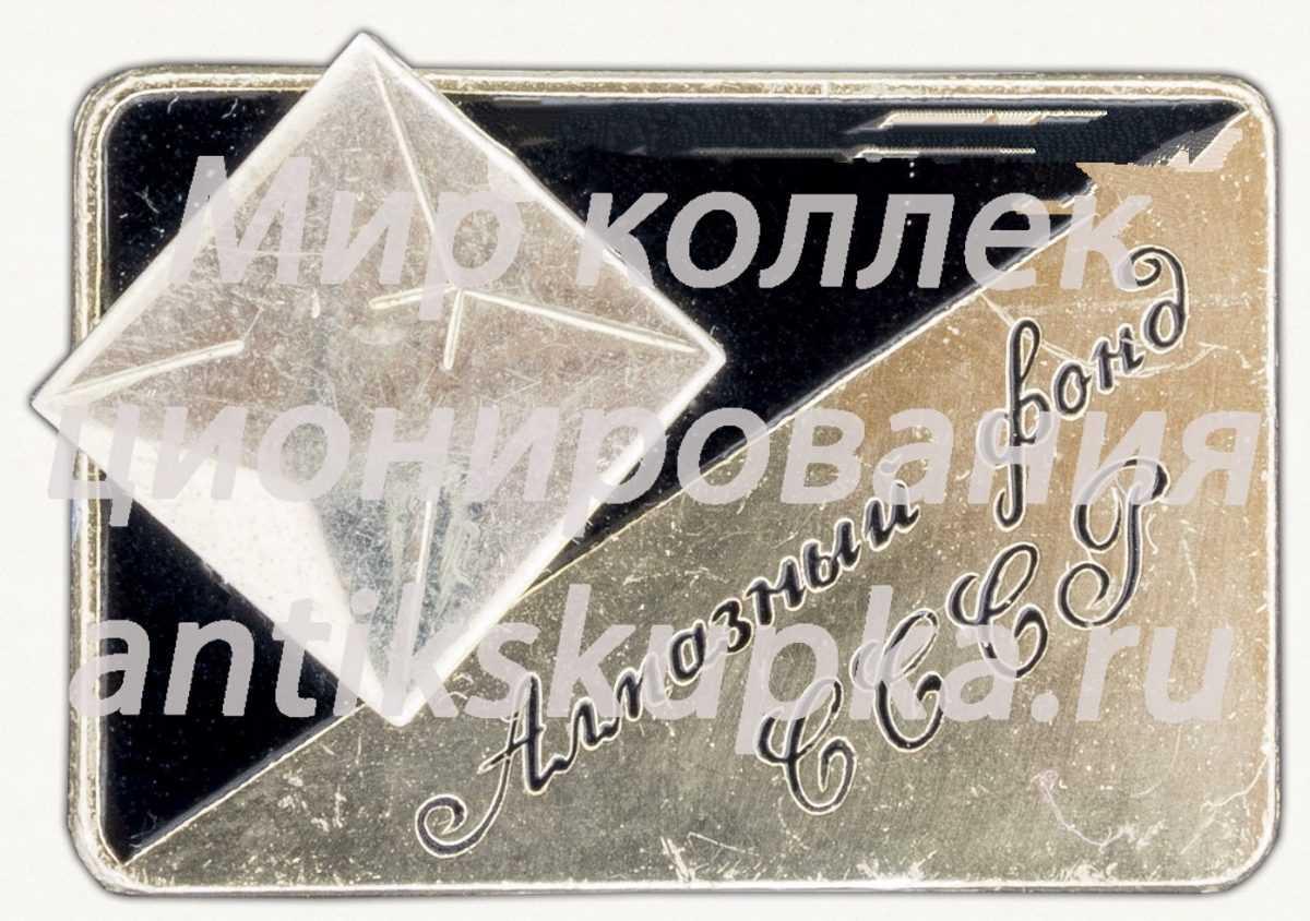 Знак «Алмазный фонд СССР»
