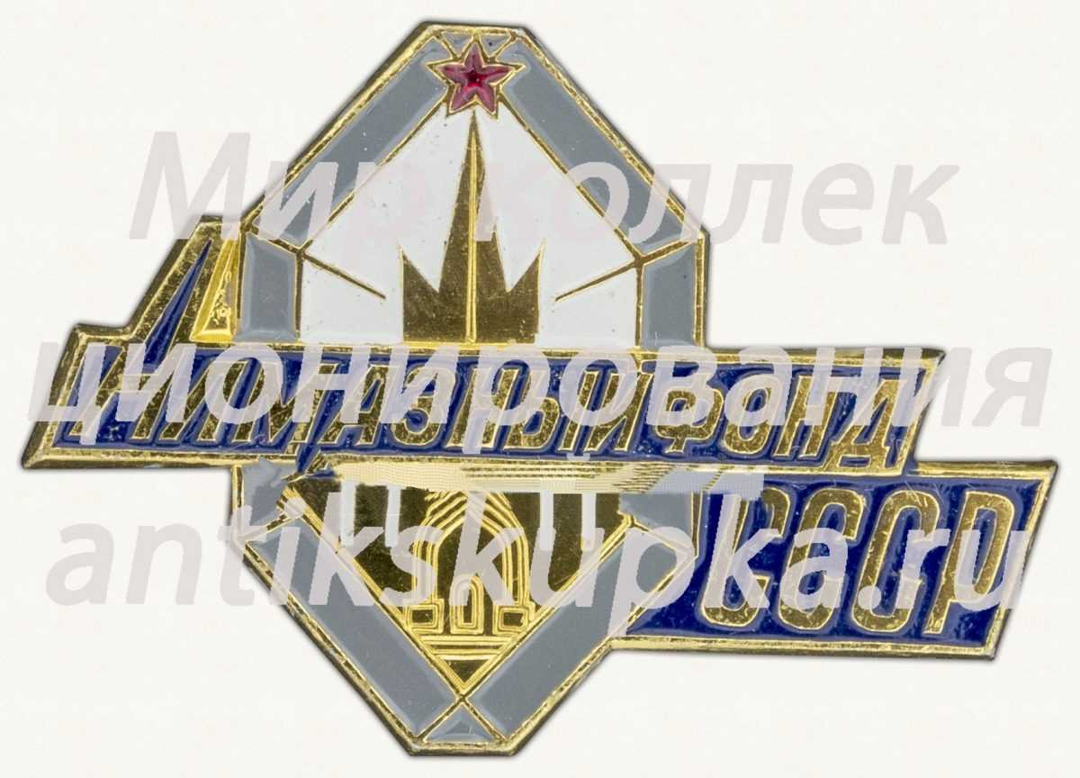 Знак «Алмазный фонд СССР. Тип 2»