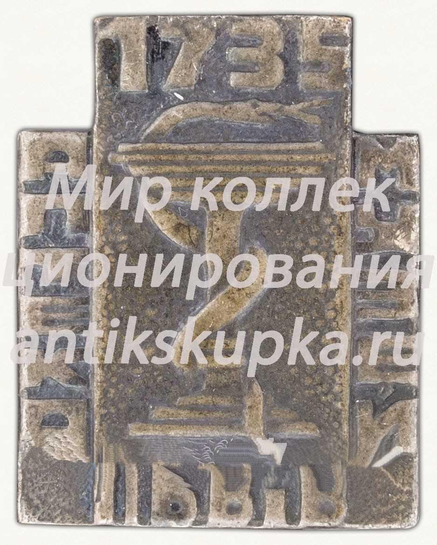 Знак «Аптека-музей. Львов. 1735»