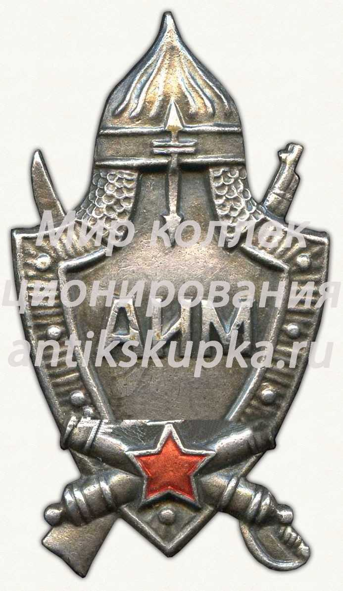 Знак «Артиллерийский исторический музей (АИМ)»