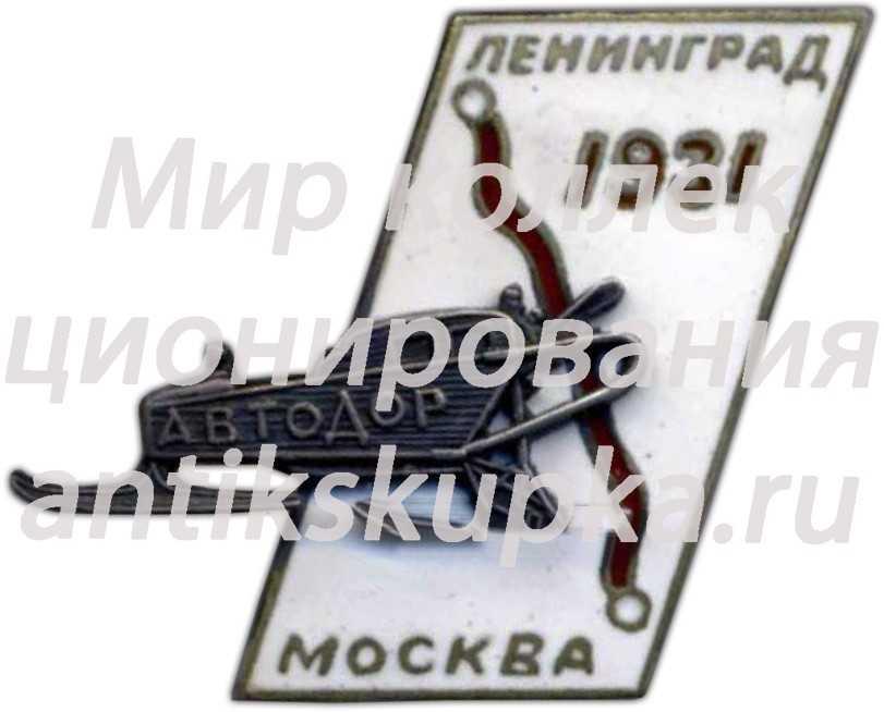 Знак «АВТОДОР. «Аэросанный пробег Ленинград — Москва»»