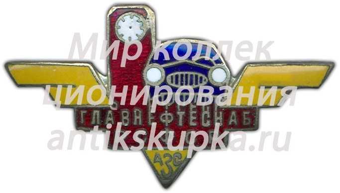 Знак ««АЗС». Главнефтеснаб (Главное управление по транспорту и снабжению нефтью и нефтепродуктами) РСФСР»