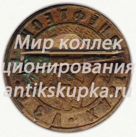 Знак ««АЗС». Казглавнефтеснаб (Главное управление по транспорту и снабжению нефтью и нефтепродуктами) Казахской ССР»