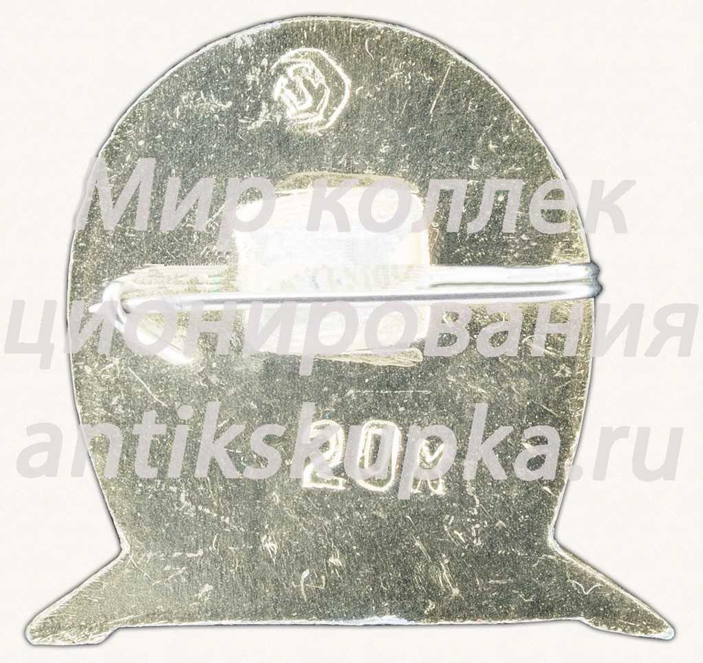 Знак «БАМ. Байкало-Амурская Магистраль»