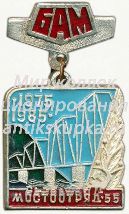 Знак «БАМ. «Мостоотряд-55». 1975-1985»