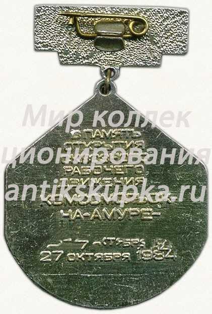 Знак «БАМ. Восточный участок. 1974-1984»