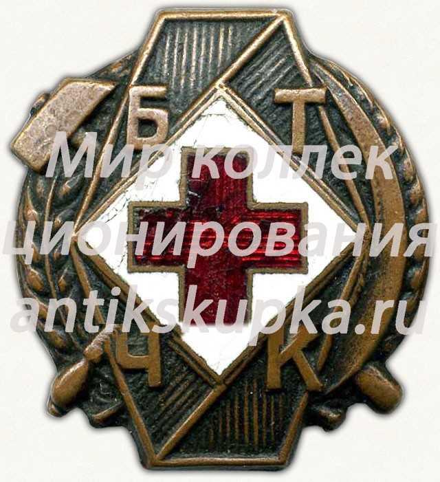 Знак «Белорусское общество красного креста (БТКЧ)»