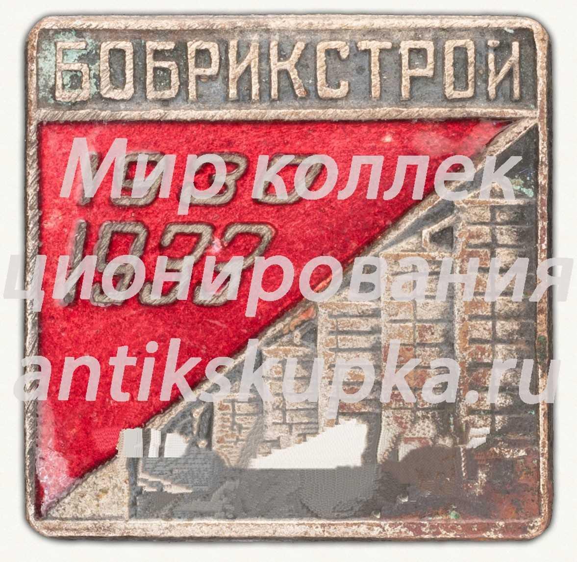 Знак «Бобрикстрой. 1930-1933»