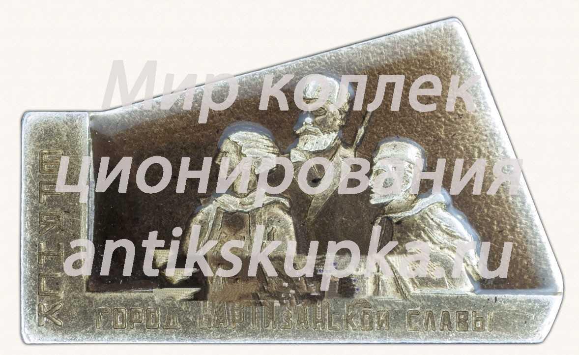 Знак «Брянск - город партизанской славы»