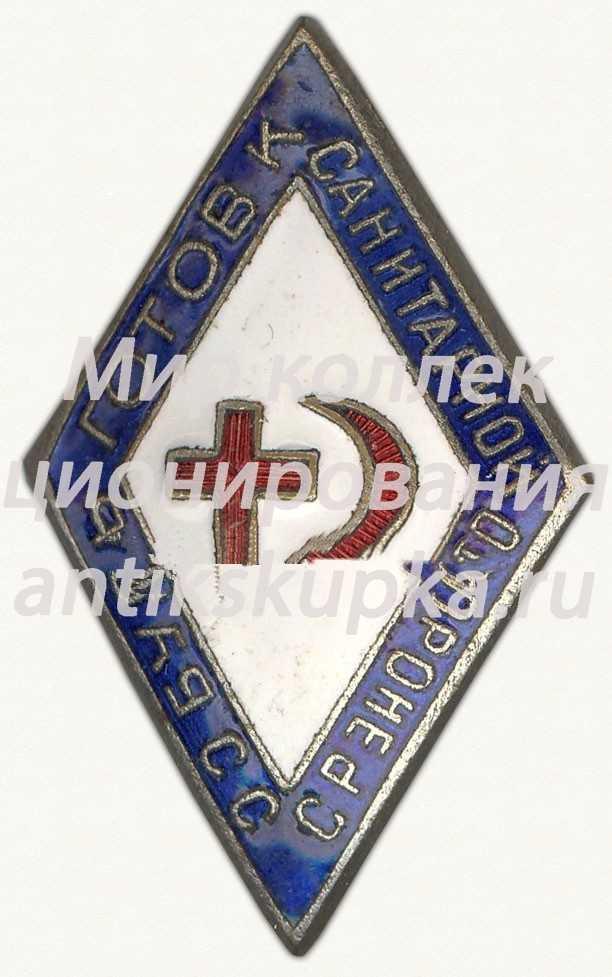 Знак «Будь готов к санитарной обороне. Общество Красного креста и Красного полумесяца. Синяя эмаль»