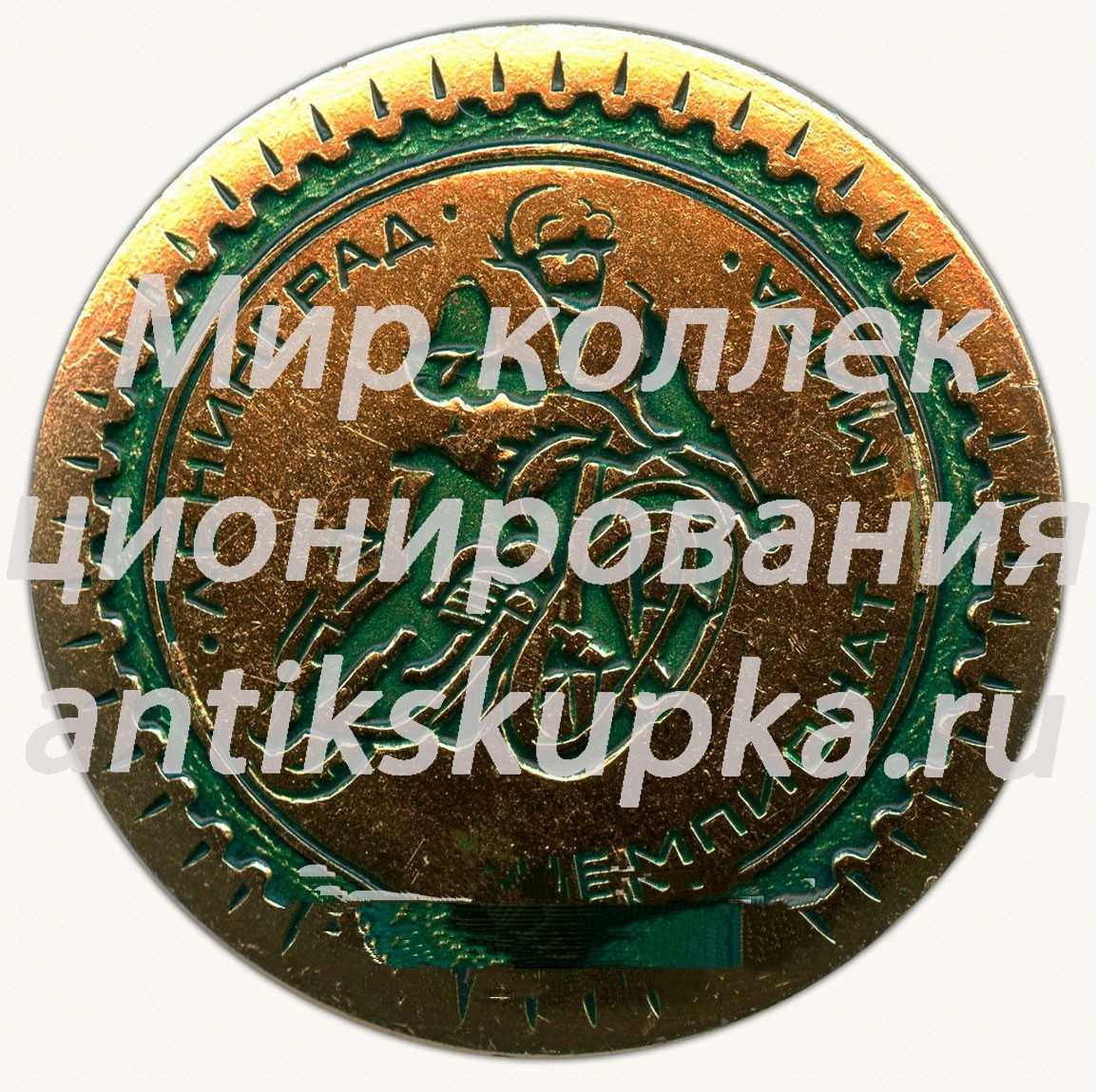 Знак «Чемпионат мира по мотокроссу. Ленинград»