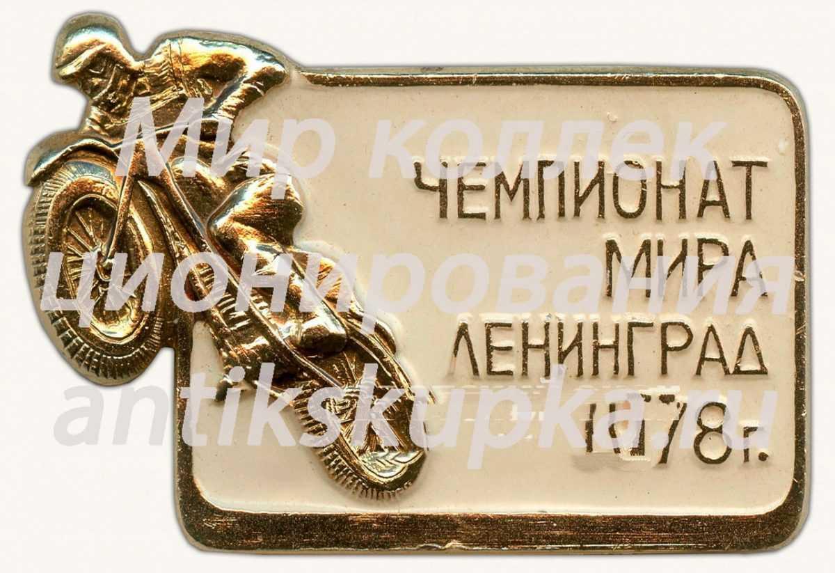 Знак «Чемпионат мира по мотокроссу. Ленинград. 1978 г.»
