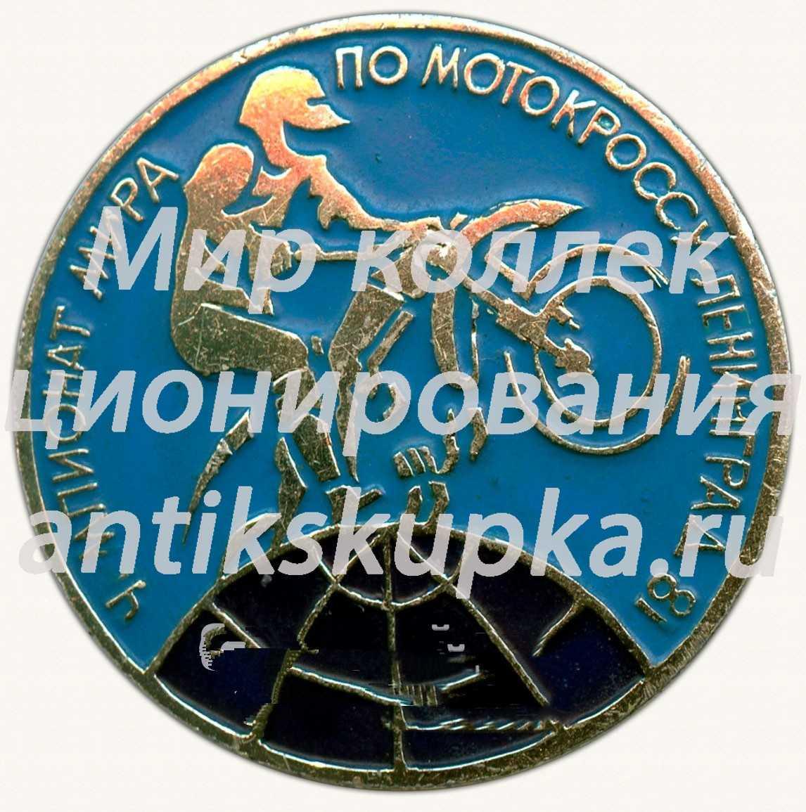 Знак «Чемпионат мира по мотокроссу. Ленинград. 1981»