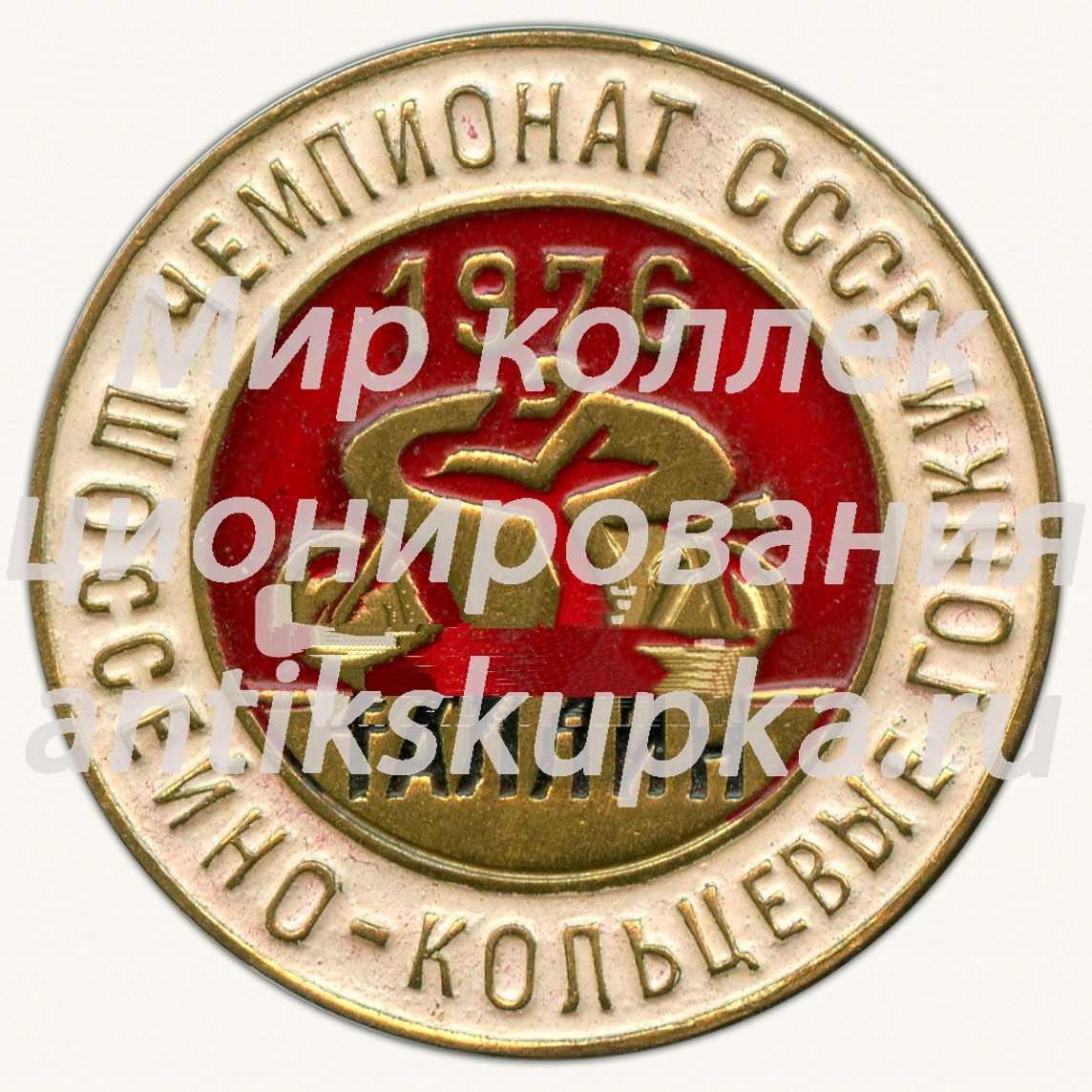 Знак «Чемпионат СССР. Шоссейно-кольцевые гонки. Таллин. 1976»