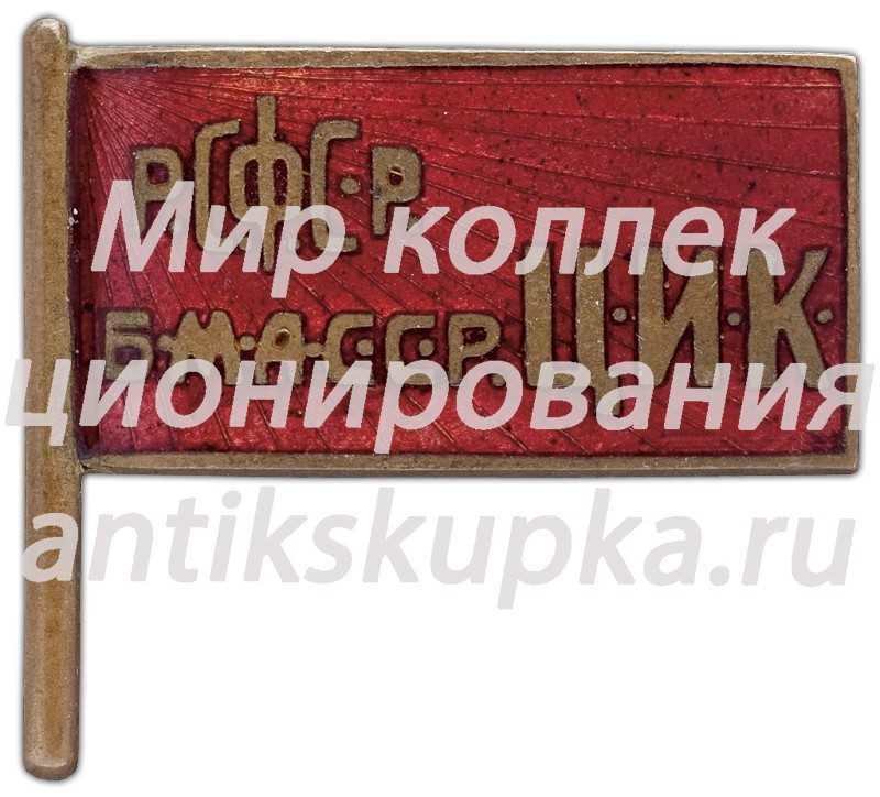 Знак «Член ЦИК Бурят-Монгольской АССР»