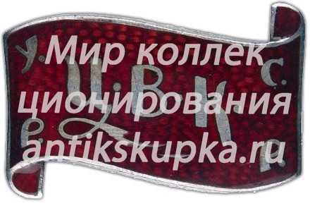Знак «Член ЦИК Украинской ССР»