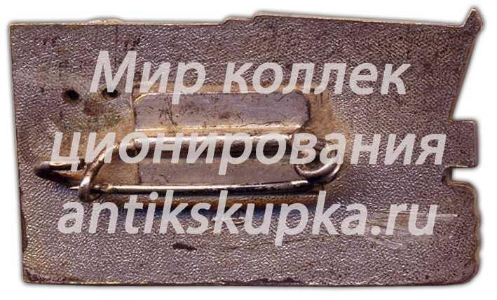 Знак «Делегат XV съезда профсоюзов»