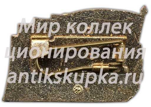 Знак «Делегат XVIII съезда профсоюзов»