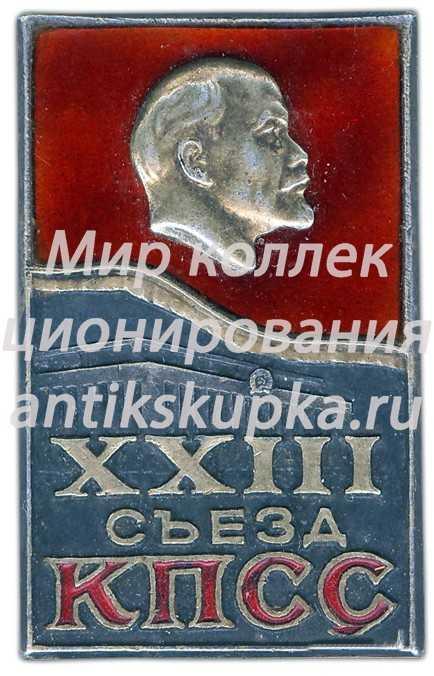 Знак «Делегат XXIII съезда КПСС»