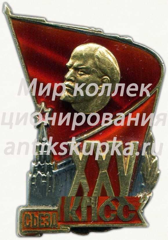 Знак «Делегат XXV съезда КПСС»