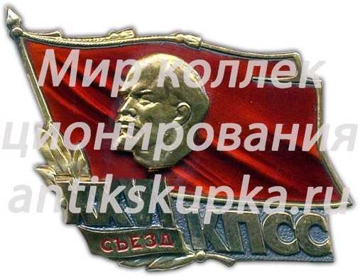 Знак «Делегат XXVI съезда КПСС»