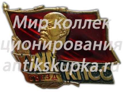 Знак «Делегат XXVII съезда КПСС»