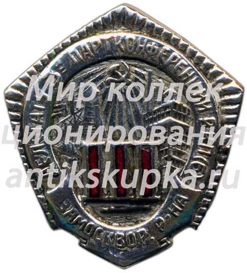 Знак делегата 3-ей партконференции ВКП(б) Замоскворецкого район
