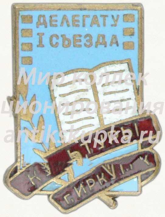 Знак делегата I съезда культуры. Иркутск