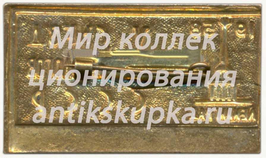 Знак делегата V съезд оториноларингологов СССР. Ленинград. 1958