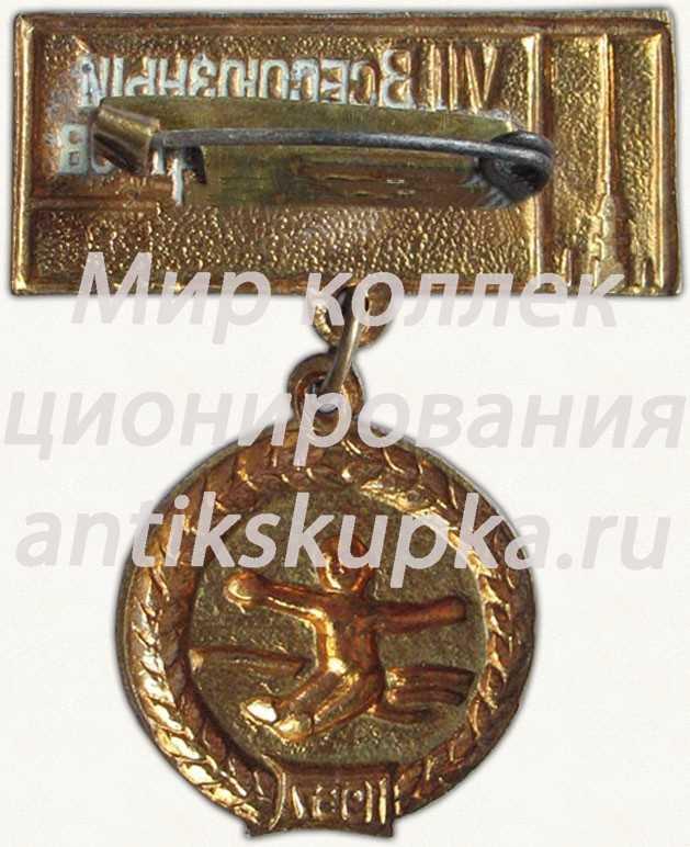 Знак делегата VII всесоюзного съезда педиатров. 1957