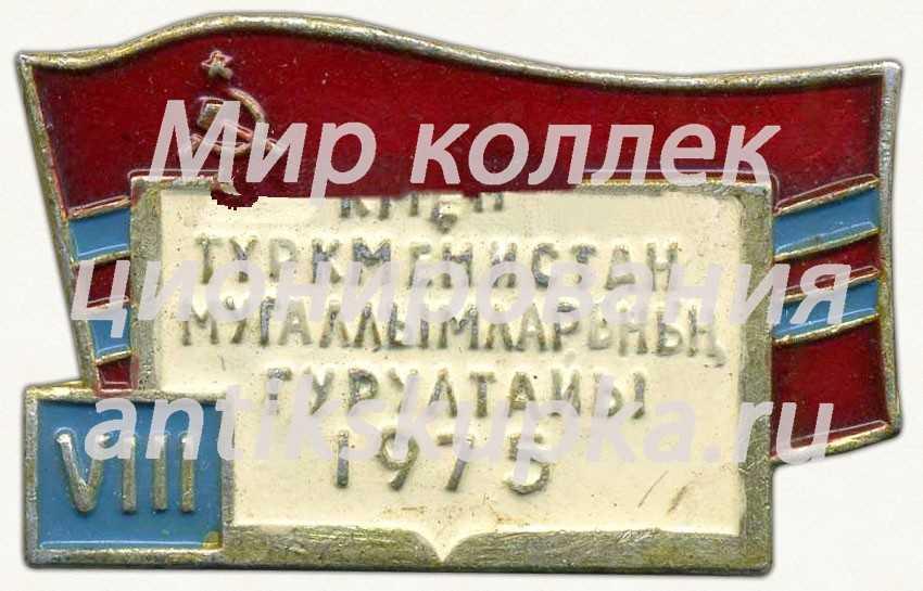 Знак делегата VIII съезда учителей Туркменской ССР. 1975