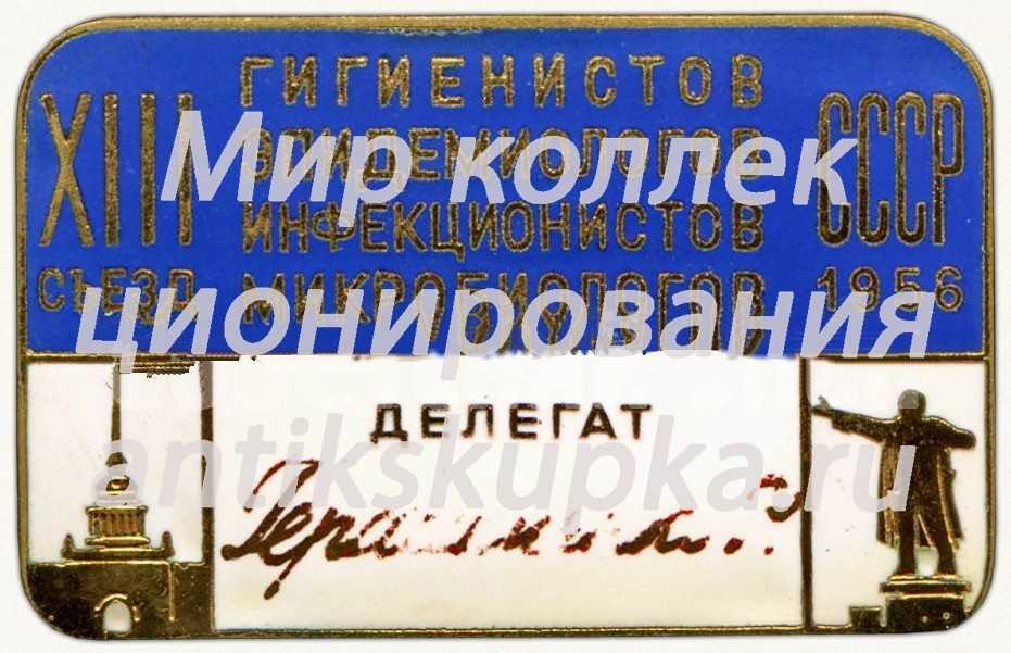 Знак делегата XIII съезд гигиенистов, эпидемиологов, инфекционистов, микробиологов СССР. 1956