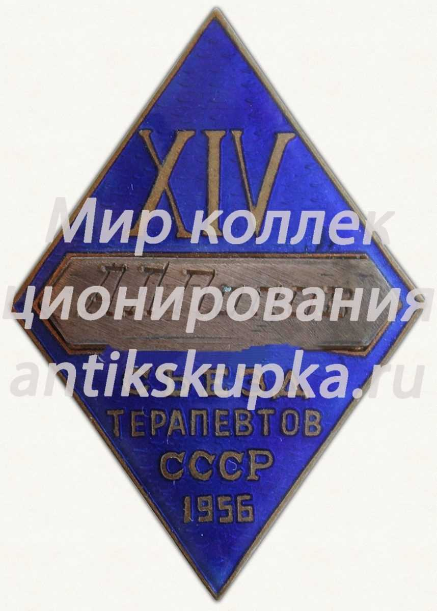Знак делегата XIV съезд терапевтов СССР