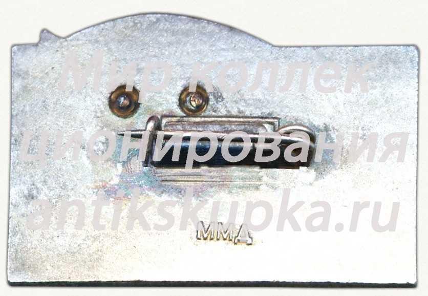 Знак делегата XV съезда ВЛКСМ