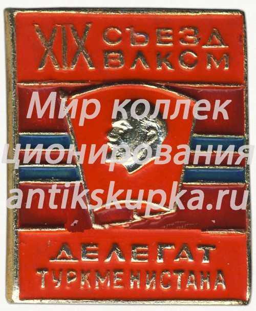 Знак делегата XV съезда ВЛКСМ Туркменистана
