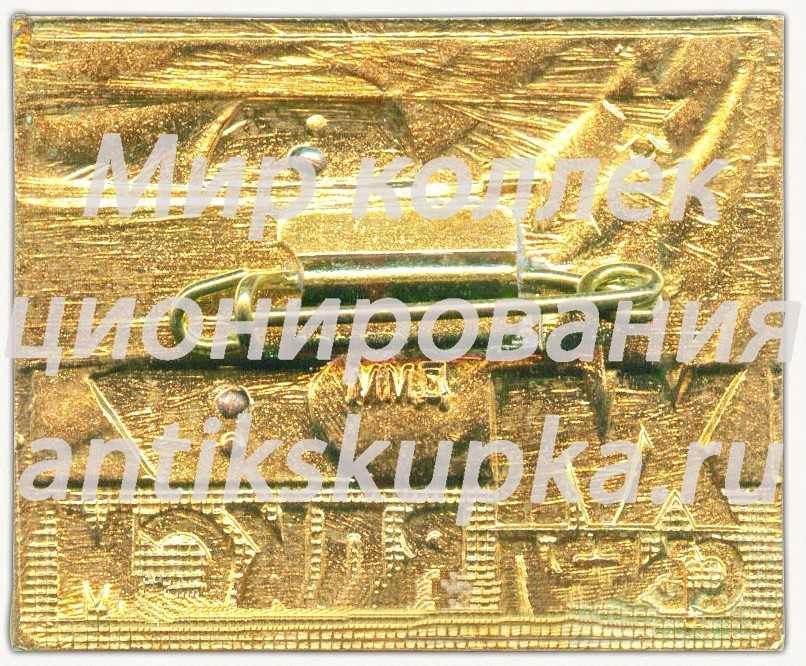 Знак делегата XVII съезда ВЛКСМ
