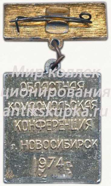 Знак делегата XVIII областной комсомольской конференции. ВЛКСМ. Новосибирск. 1974