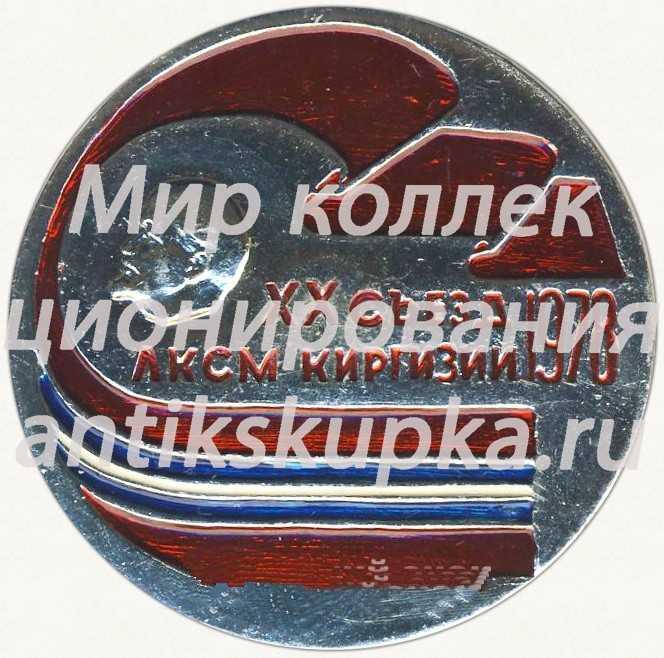 Знак делегата XX съезда ВЛКСМ Киргизии