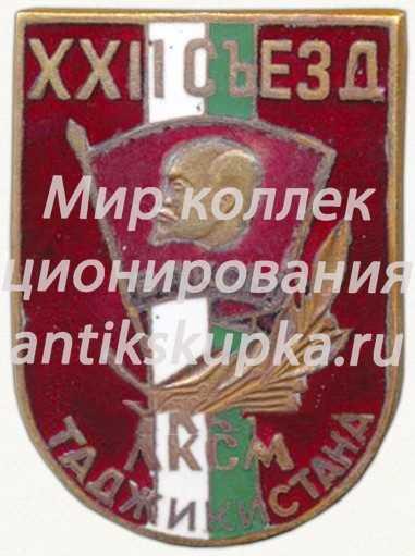 Знак делегата XXII съезда ЛКСМ Таджикистана