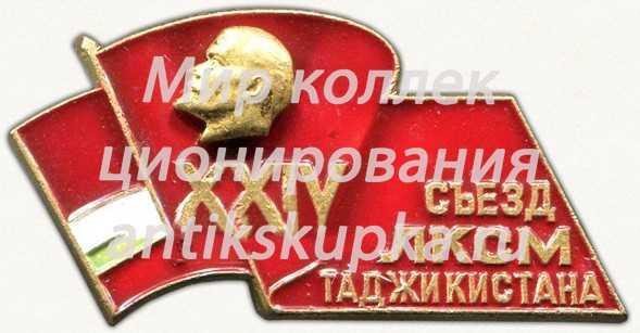 Знак делегата XXIV съезда ЛКСМ Таджикистана